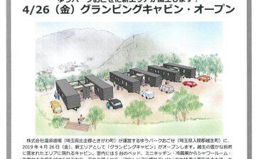 「グランピング施設」×「ハイクラス寝具」でラグジュアリーなアウトドア体験を