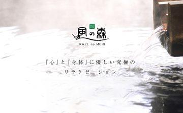 「天然温泉」+「先染め館内着の着心地」が◎