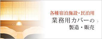 宿泊施設の業務用カバー・民泊用ふとんカバーの製造販売 お見積り無料