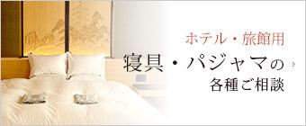 ホテル・旅館向けの業務用カバーの製造販売 お見積り無料