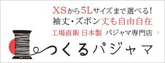 XSから5Lサイズまで選べる つくるパジャマショッピングサイト